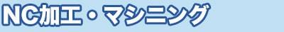 株式会社ヤマキン|ワークフロー|NC加工・マシニング
