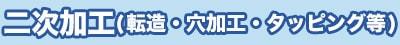 株式会社ヤマキン|ワークフロー|二次加工(転造・穴加工・タッピング等)