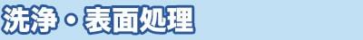株式会社ヤマキン|ワークフロー|洗浄・表面処理