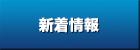 新着情報|株式会社ヤマキン