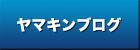 ヤマキンブログ|株式会社ヤマキン