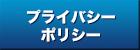 プライバシーポリシー|株式会社ヤマキン