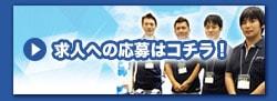 株式会社ヤマキン|求人情報