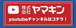 株式会社ヤマキン公式YouTubeチャンネルへ
