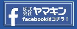 株式会社ヤマキン公式facebookページへ