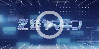 株式会社ヤマキン|会社案内映像 2017年度版