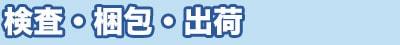 株式会社ヤマキン|ワークフロー|検査・梱包・出荷