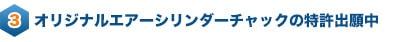 株式会社ヤマキン|当社オリジナル設備「エアーシリンダーチャック」(特許出願中)特長③オリジナルエアーシリンダーチャックの特許出願中