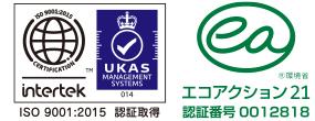 ISO9001、エコアクション21認証取得