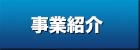 事業紹介|株式会社ヤマキン