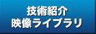 映像ライブラリ|株式会社ヤマキン
