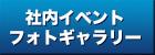 社内イベント/フォトギャラリー|株式会社ヤマキン