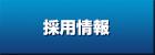 採用情報|株式会社ヤマキン