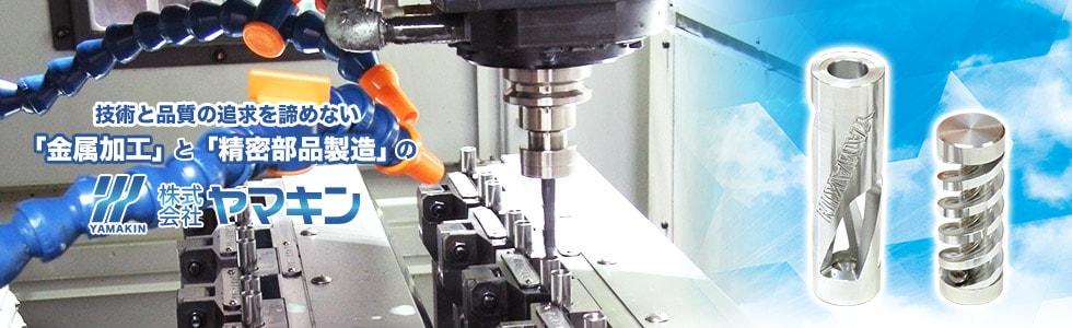 技術と品質の追求を諦めない「金属加工」と「精密部品加工」の株式会社ヤマキン