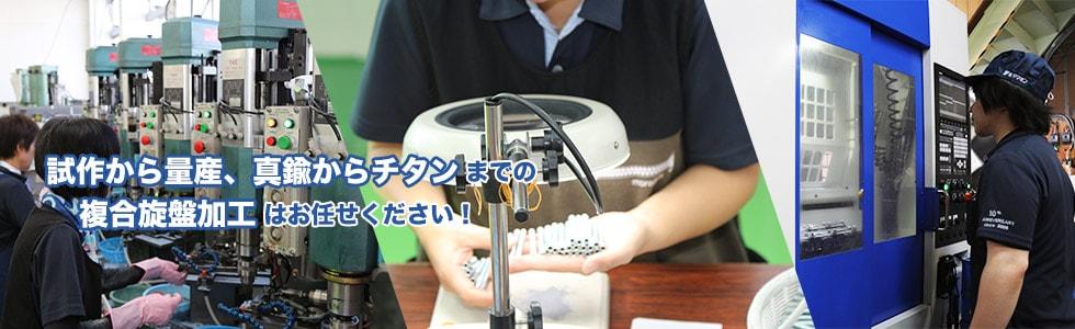 試作から量産、真鍮からチタンまで複合旋盤加工はお任せください!