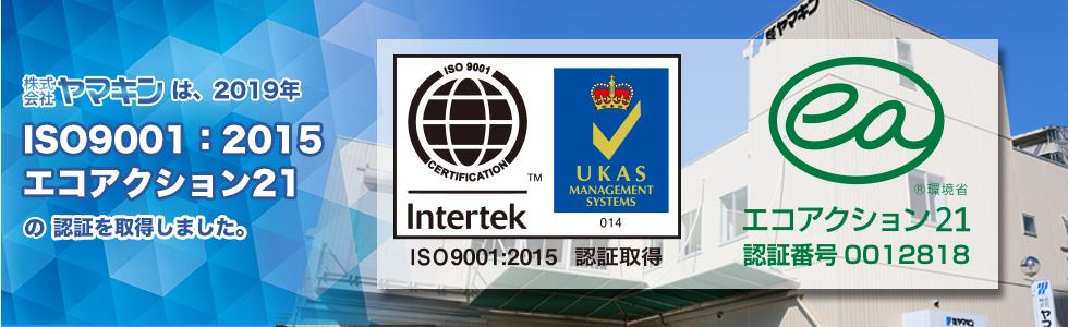 株式会社ヤマキンは、2019年ISO9001:2015及びエコアクション21の認証を取得しました。